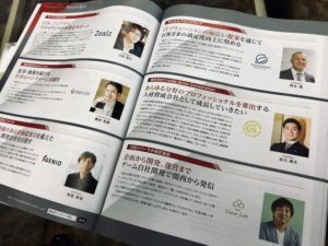 ベンチャー通信2020.8月号