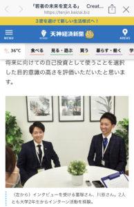 天神経済新聞